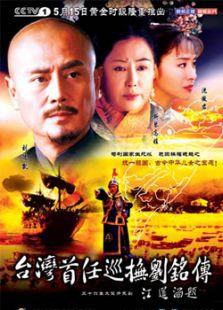 在线播放台湾首任巡抚刘铭传是一部国产剧
