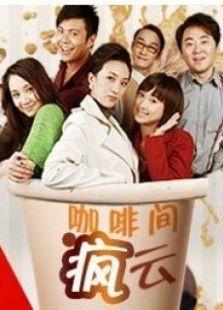 咖啡间疯云(国产剧)