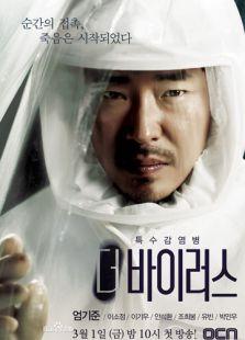 The Virus(韩国剧)