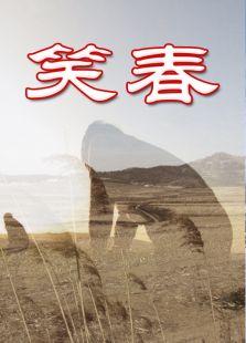笑春(海外剧)