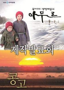 KBS:阿穆尔河(黑龙江)