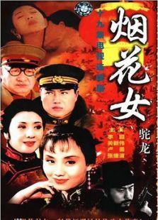 烟花女驼龙(国产剧)