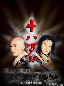 十八罗汉DVD(国产剧)