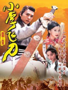 小李飞刀DVD