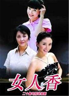 女人香电视剧全集
