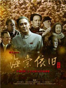 海棠依旧(2016版)