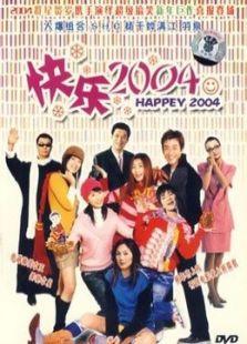 新年快乐2004(国产剧)