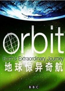 BBC:地球惊异奇航
