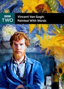 BBC:梵高——画语人生