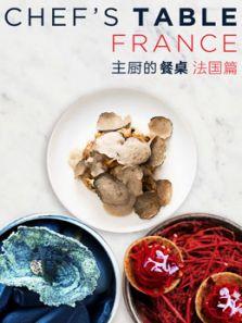 主厨的餐桌:法国篇