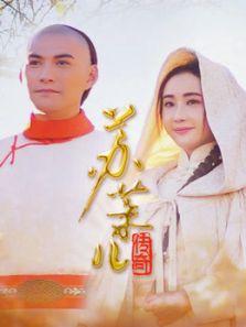 苏茉儿传奇(内地剧)