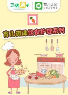 育儿微课饮食护理系列
