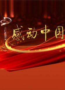 感动中国颁奖盛典