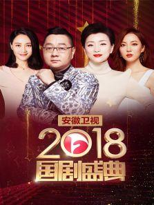 安徽卫视国剧盛典 2018