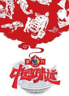 《中国味道》第4季