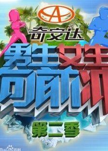 男生女生向前冲第2季(综艺)