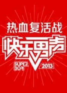 快乐男声2013复活战