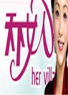 天下女人2009