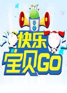 快乐宝贝GO(综艺)