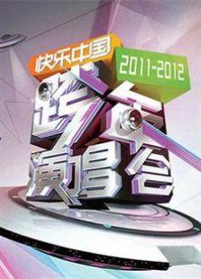 点击播放《2011-2012湖南卫视跨年演唱会》