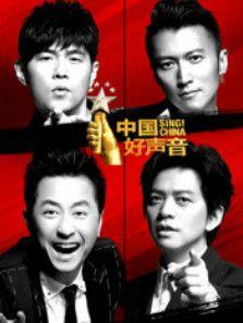 中国好声音第5季