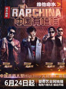 《中国有嘻哈》VIP独家现场(综艺)