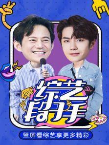 综艺段子手 2019
