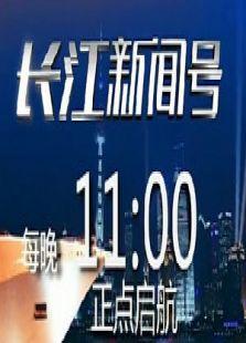 长江新闻号