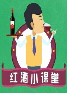 红酒小课堂
