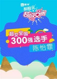 超级女声全国300强选手:陈怡霏