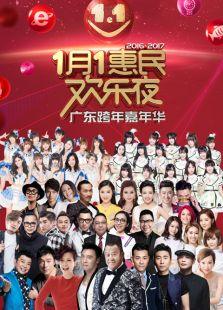 2017广东卫视跨年晚会