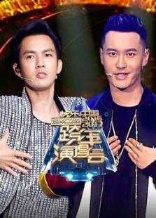 湖南2017跨年晚会卫视版