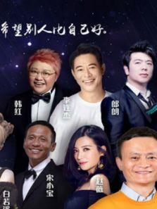 2017马云乡村教师奖年度颁奖典礼
