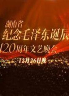 纪念毛泽东诞辰120周年特别晚会