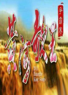黄河歌王争霸赛