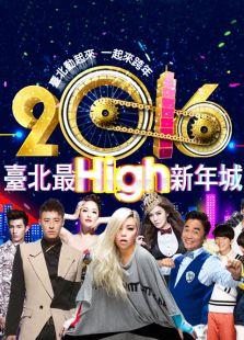 2016台北跨年晚会