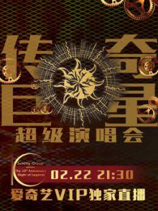 Suncity超魔幻传奇巨星亚洲演唱会 完整版