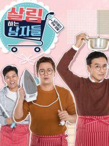 做家务的男人们第2季