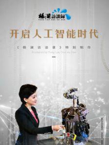 杨澜访谈录——开启人工智能时代