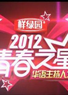 青春之星2012