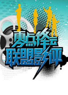 零点锋云2012