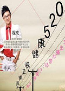 健康520  2012(综艺)