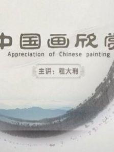 绘画课堂程大利中国画欣赏