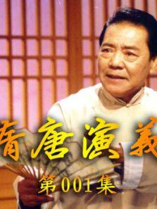 单田芳电视评书——隋唐演义