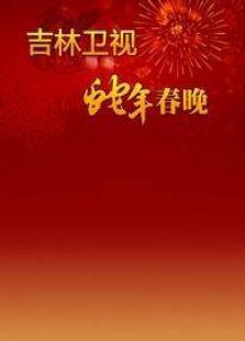 吉林卫视2013春晚(综艺)