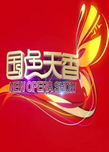 国色天香 2014