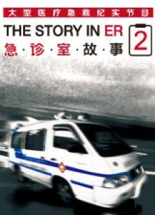 急诊室故事 第2季(综艺)