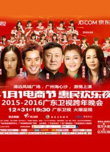 2016广东卫视跨年晚会