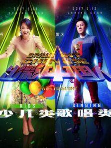 出彩中国人第三季
