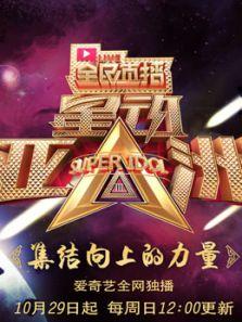 星动亚洲 第3季